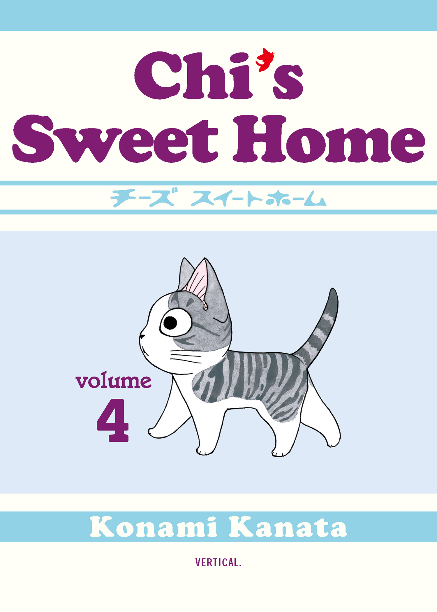 Chi 39 s sweet home 4 kodansha comics - Chi s sweet home ...