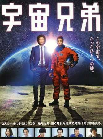 spacebrothers-movie