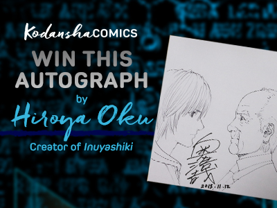 oku-autograph-400x300