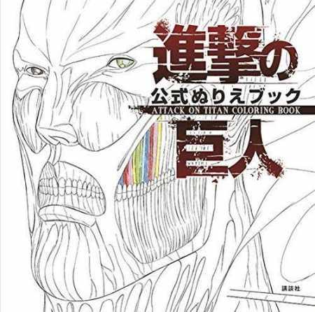 AoT-coloringbook