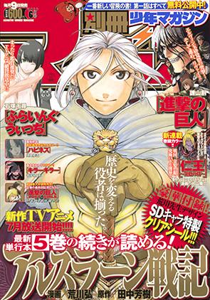 cover_2016BM_no6