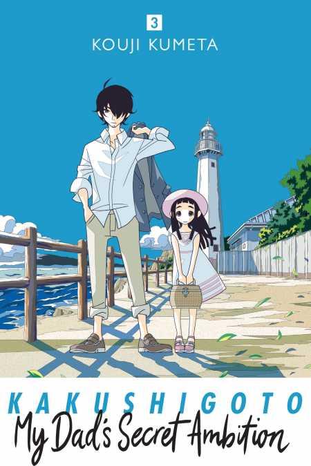 Kakushigoto: My Dad's Secret Ambition, 3