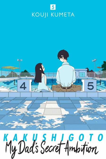 cover for Kakushigoto: My Dad's Secret Ambition, 5