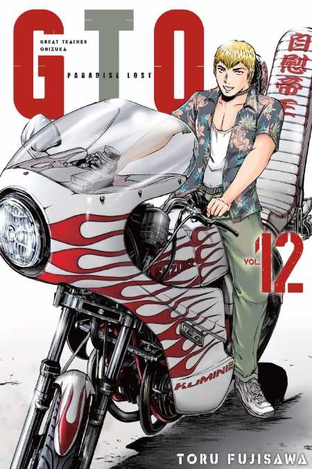 cover for GTO Paradise Lost, 12