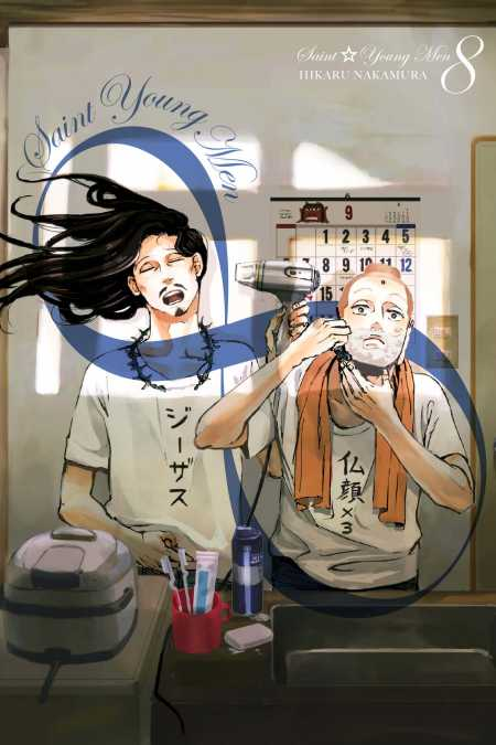 cover for Saint Young Men, 8