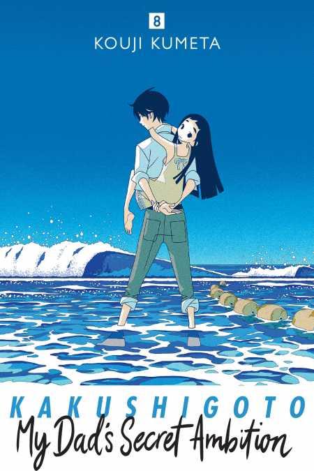 cover for Kakushigoto: My Dad's Secret Ambition, 8