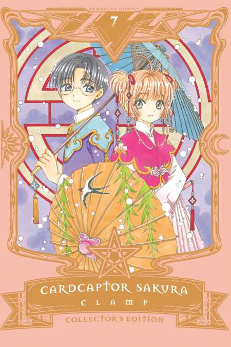 cover for Cardcaptor Sakura Collector's Edition, 7